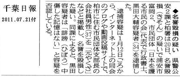 日護会黒田大輔逮捕記事千葉日報20110721-3