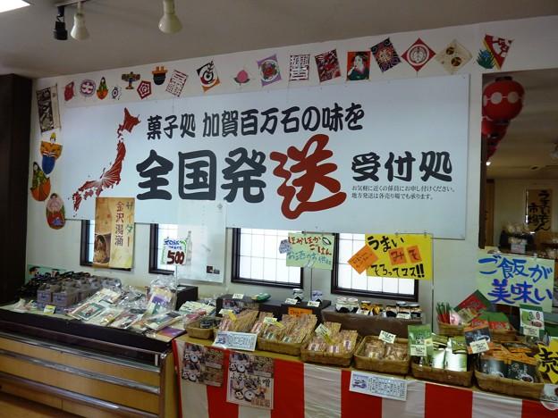 御菓子城加賀藩4