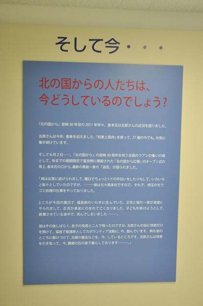 「北の国から」放映30周年記念展・東京(4)
