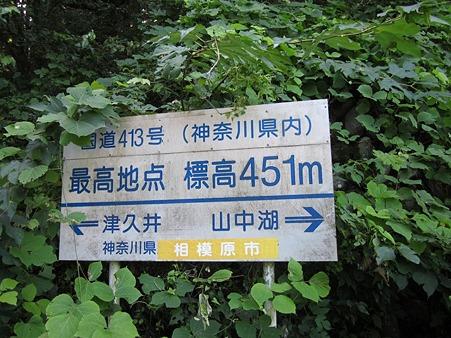 国道413