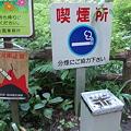Photos: 喫煙所