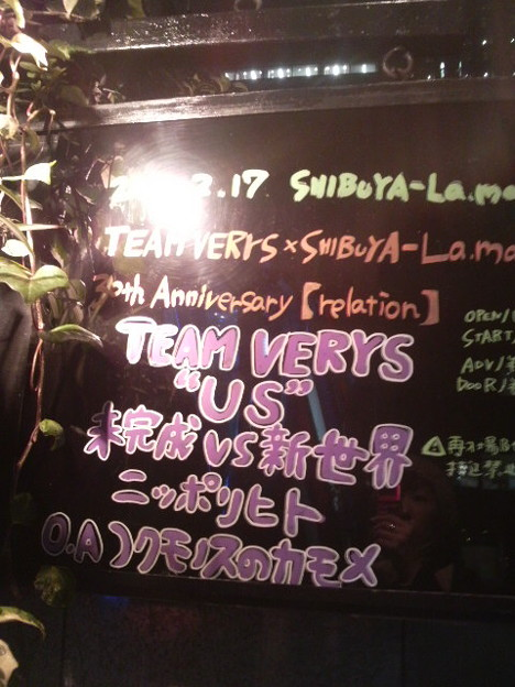 "20120217 Lamama ""US""&TEAM VERYS"