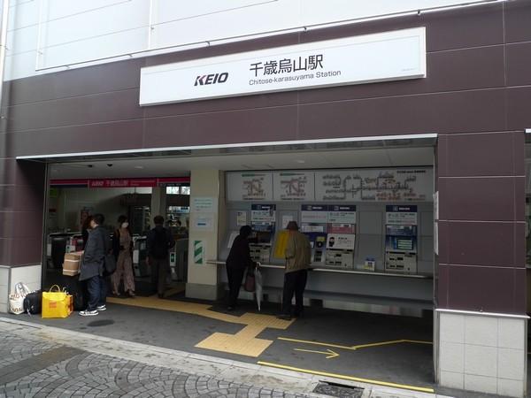 写真: 千歳烏山駅