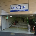 写真: 四ツ木駅