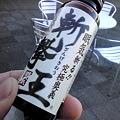 Photos: これ500円 !!! 斬撃っ!