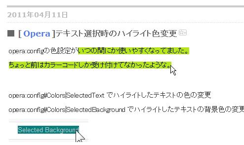 Operaでテキスト選択時のテキストと背景色を変更♪(拡大)