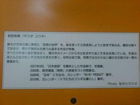 image_20111026175353