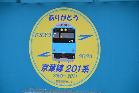 ヘッドマーク(201系)@新習志野駅