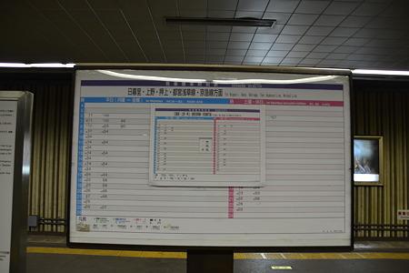 時刻表@東成田駅[7/30]