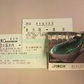写真: 使用中の切符。もちろんあとでテイクアウトさせていただく予定。 #twntr...