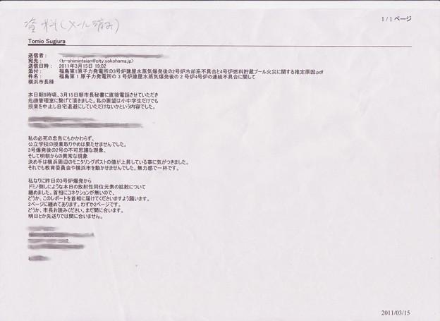 写真: 震災原発事故レポート3