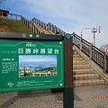 Photos: 日勝峠(2011.10)01