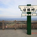 Photos: 日勝峠(2011.10)02