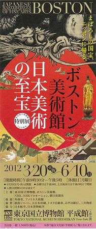ボストン美術館日本美術の至宝33