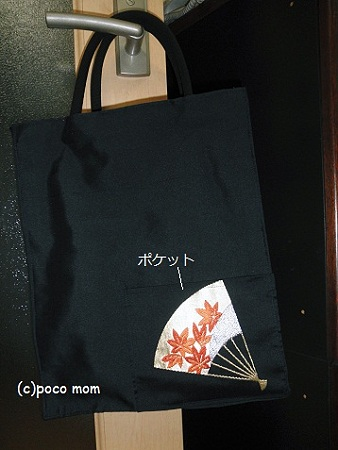 2帯 利用のバッグ012年04月16日_P4160104