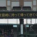 【春のセンバツ】宮崎西高弾丸応援バスツアー31