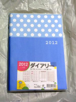 2012diary01