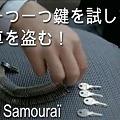 Photos: 2274_Le-Samourai