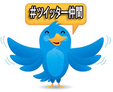写真: #ツイッター仲間 のホームページです。