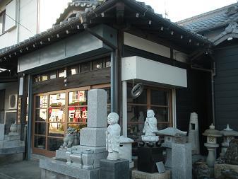 石留石材店