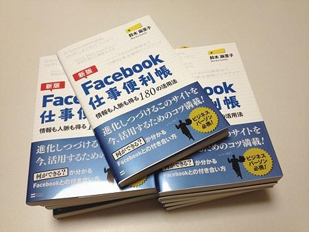 【新版】Facebook仕事便利帳、3月12日発売予定。ただいま予約受付中でーす( ´ ▽ ` )ノ