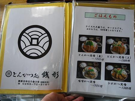 とんかつ処 銭形 新井店 メニュー1