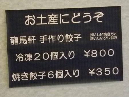 担担麺 龍馬軒 メニュー3