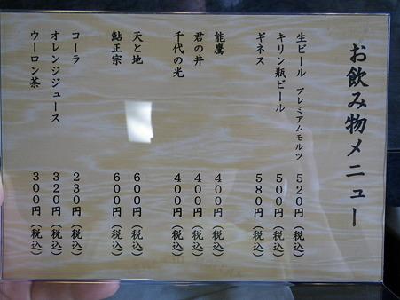 上越の湯 すし市場(北海寿司!?) ドリンクメニュー