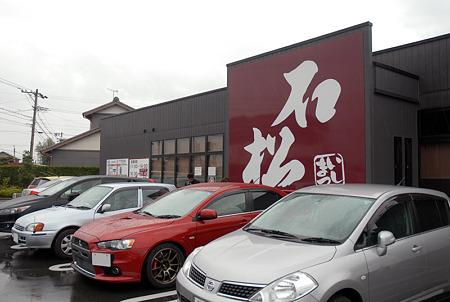 20110501_石松餃子 浜松本店