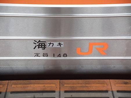 918-R海カキ