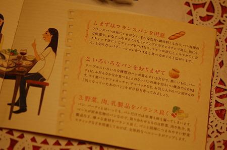 パン食系女子のレシピブック