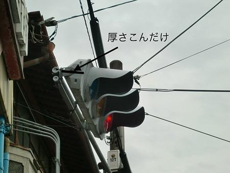 旧型信号機