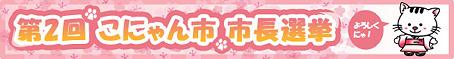 bnr_shicho_senkyo2