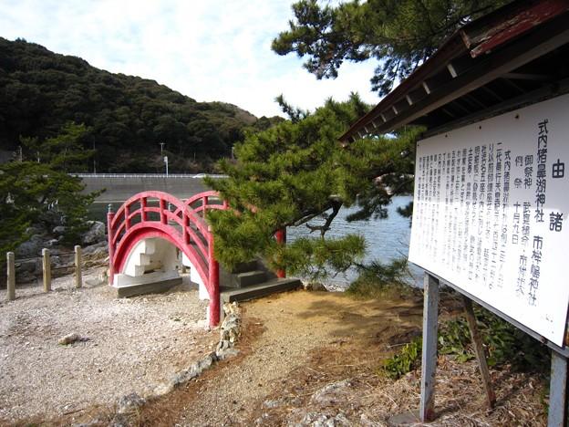 猪鼻湖神社