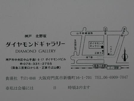貴瑛社展_02