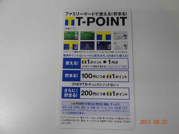 ファミリーマートTカード