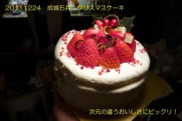 浜松 デパ地下 成城石井 極上クリスマスケーキ イチゴ
