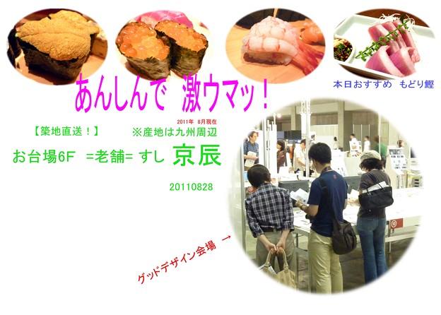 お台場 6F 「京辰」 お寿司  築地直送のネタは おいしい!