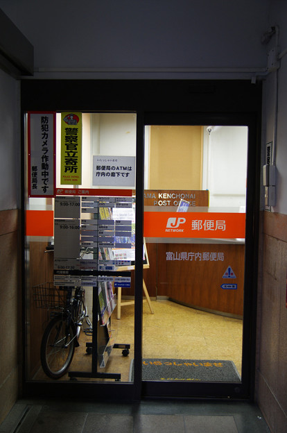 s3927_富山県庁内郵便局_富山県富山市