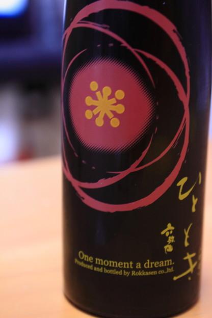 六歌仙ひととき 発泡日本酒 ロゼ