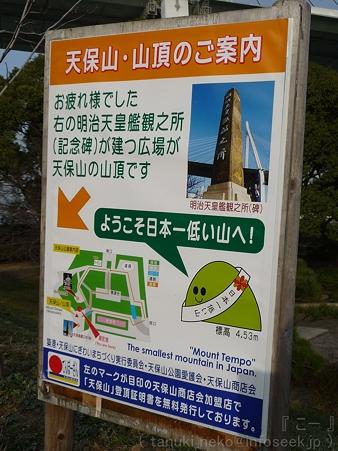 120306-天保山 (11)
