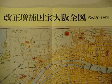 大阪人 12.05増刊 (3)