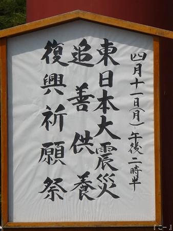 110411-八幡さま (2)