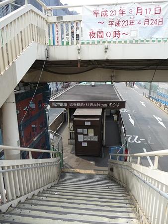 110416-阿倍野歩道橋 (25)
