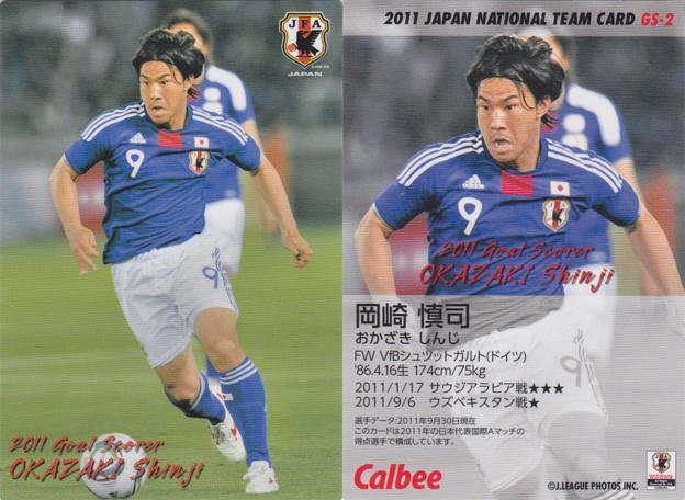 Photos: 日本代表チップス2011GS-02岡崎慎司(シュツットガルト)