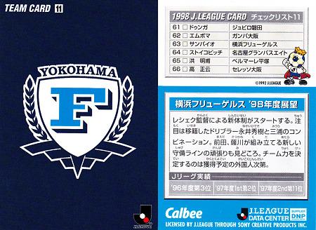 横浜フリューゲルスのチェックリスト画像