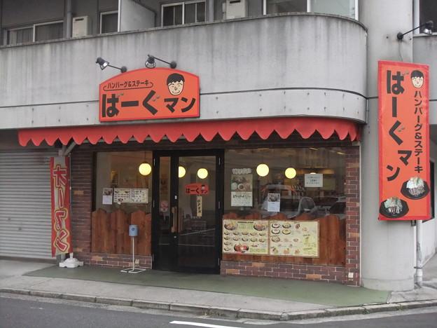 ハンバーグ&ステーキ ばーぐマン