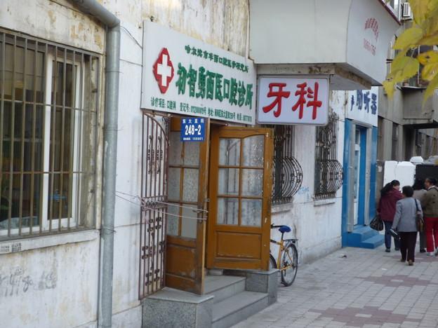 世話になった中国の歯科医