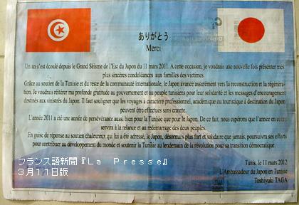 震災支援感謝の広告