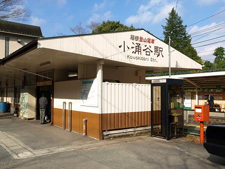 小涌谷駅7